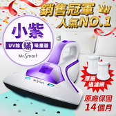 《強勁吸力!除蟎利器》小紫UV除蟎吸塵器 手持式吸塵器 塵蟎吸塵器 除蟎吸塵器 除蟎機