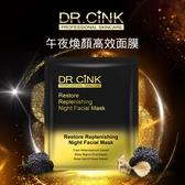 DR.CINK達特聖克 午夜煥顏高效面膜 3入【新高橋藥妝】