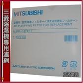 【信源】全新【三菱除濕機濾網】MJPR-18TXFT/MJPR18TXF適用MJ-E180VX / MJ-E175