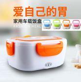 電熱飯盒可插電加熱便攜式充自動保溫上班族帶飯神器便當盒12V24V 美芭