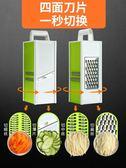 廚房用品切菜神器土豆絲切絲器刨絲器擦絲家用多功能切片 樂趣3C