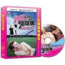 粉紅足球隊DVD...