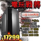 ◤暑期鈔值電競機◢ intel最新6核I5 1TB HDD+240G SSD 8G記憶體 最新1650顯示卡 套裝電腦