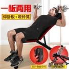 仰臥板仰臥起坐健身器材家用臥推凳腹肌板...