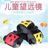 週年慶優惠-兒童望遠鏡玩具 雙筒護眼便攜男孩女孩小學生 寶寶高清望眼鏡