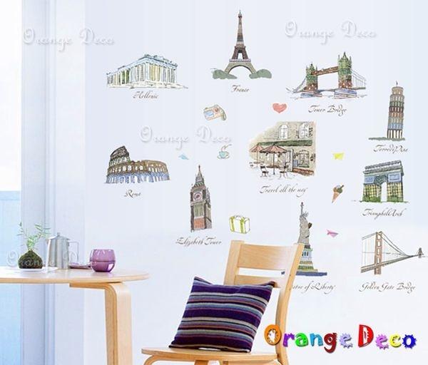 壁貼【橘果設計】名勝景點 DIY組合壁貼/牆貼/壁紙/客廳臥室浴室幼稚園室內設計裝潢