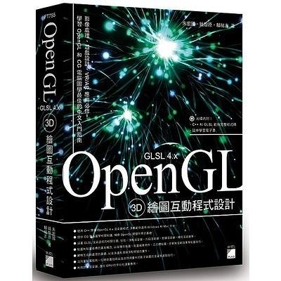 OpenGL 3D繪圖互動程式設計