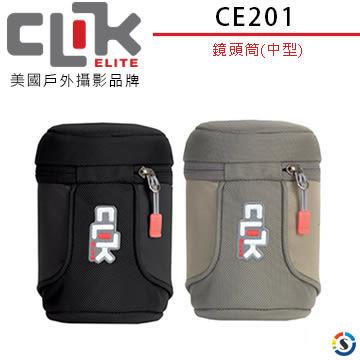★百諾展示中心★CLIK ELITE CE201 美國戶外攝影品牌 鏡頭筒(中型)Medium Lens Holster(黑色/灰色)