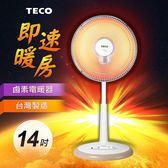 【TECO東元】14吋鹵素式電暖器 YN1405AB