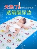 隔尿墊 嬰兒童隔尿墊防水可洗純棉透氣大號寶寶超大床單隔夜夏天夏季水洗 宜品居家