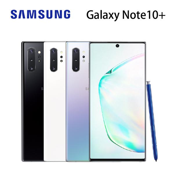 登錄送好禮-三星 SAMSUNG Galaxy Note10+ 6.8吋 12G/256G-銀/白/黑/藍