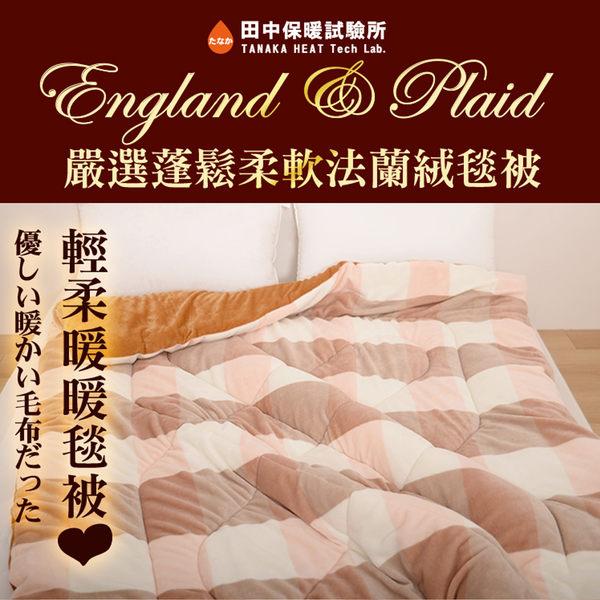 英式格紋 雙面法蘭絨暖暖 毯被 輕柔蓬鬆 冬季限定 極暖鋪棉款 寒流必備《田中保暖試驗所》