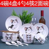 18頭碗碟套裝 泡面湯碗盤家用組合吃飯陶瓷餐具 可愛中式碗筷套裝 交換聖誕禮物