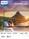 【免運費+安裝】【PHILIPS飛利浦】50吋/型 4K聯網 HDR 智能 電視/液晶顯示器+視訊盒 50PUH6504