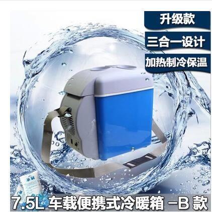 7.5升 車用冷熱兩用迷你小型便捷冷藏加熱冰箱SJ885『時尚玩家』
