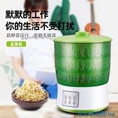 豆芽機 全自動家用豆芽機小型智能綠黃豆芽DIY發豆芽罐發芽盆生豆芽神器 快速出貨