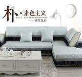 沙發墊簡約現代四季通用布藝坐墊客廳組合沙發套全包沙發巾 萬聖節