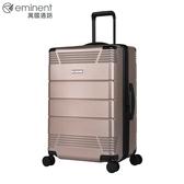 eminent【FUTURE】未來元素感設計PC行李箱 24吋(玫瑰金拉絲) KJ21