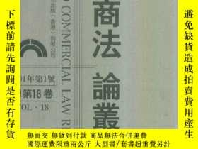 二手書博民逛書店民商法論叢罕見2001年第1號 總第18卷Y12916 樑慧星