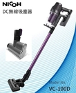 【 歐風家電館】 (送塵蟎吸頭) 日本NICOH DC 無線吸塵器 電動吸頭 / 電動手持吸塵器 VC-100D