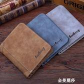 韓版短款錢包男 復古磨砂多卡位錢夾多功能學生錢包 金曼麗莎
