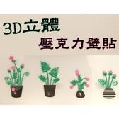 星星小舖 3D 壓克力 壁貼 盆栽 花盆 花 草 裝飾 立體 溫馨小物