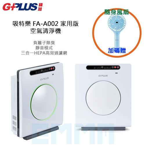 贈手持風扇 G-PLUS 吸特樂 FA-A002 家用版 空氣清淨機 負離子除臭 靜音模式 三合一HEPA高效過濾網