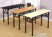 摺疊桌長方形培訓桌擺攤桌戶外學習書桌會議桌辦公桌長條桌IBM桌igo 【中秋全館免運】