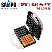 【聲寶】格子鬆餅機/點心機TG-L7061L 保固免運