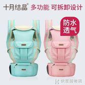 嬰兒背帶腰凳前抱式四季多功能寶寶單凳小孩子的腰登通用 igo快意購物網