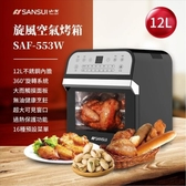 SANSUI山水【SAF-553W-B】贈烤箱配件組(轉籠串燒組)黑色烤箱