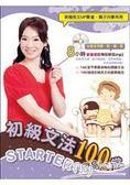 初級文法100堂STARTER(下) (附徐薇老師教學mp3光碟 自我檢測卷)