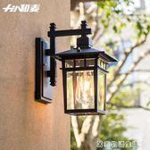 歐式復古戶外壁燈防水別墅裝飾景觀庭院燈陽台走廊過道門前壁燈具  HM 居家物語