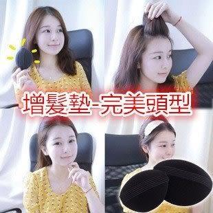 (現貨特價) 髮量增多 增髮墊 自然蓬鬆 公主頭 盤髮器 水餃墊 墊髮器 完美頭型 一大一小(2入)