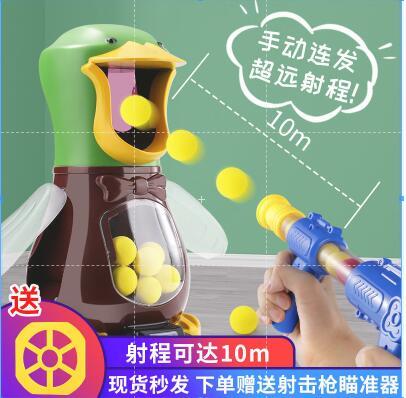 台灣現貨 兒童玩具 打我鴨呀射擊玩具抖音同款男孩女孩空氣動力軟彈槍搶親子有趣玩具