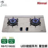 《林內牌》檯面式LOTUS二口爐 LED旋鈕系列 玻璃天板-星空銀RB-F219G(G)