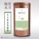 冬片黃金烏龍茶(100g) 金黃茶湯 回甘好滋味 。鏡花水月。