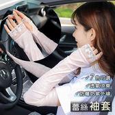 普特車旅精品【OD0252】夏季女士防曬蕾絲袖套 涼爽透氣冰絲臂套 網紗手套防紫外線抗UV
