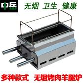 無煙碳燒烤爐木炭不銹鋼家用商用保溫爐燒烤架烤羊腿爐烤串烤肉機   LannaS