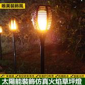 火焰燈 太陽能戶外景觀庭院燈光控火把燈地插燈LED照明路燈 巴黎春天