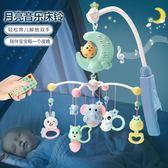 嬰兒床鈴音樂旋轉床頭搖風鈴掛0-3-6-12個月新生兒寶寶玩具男女孩WD 至簡元素