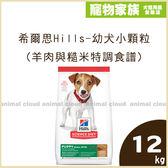 寵物家族-希爾思Hills-幼犬小顆粒 (羊肉與糙米特調食譜)12kg