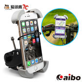 【貓頭鷹3C】aibo GH4384 自行車/機車用 360度旋轉鷹爪手機支架[IP-C-GH4384]
