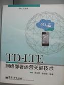 【書寶二手書T3/網路_ZKN】TD-LTE網絡部署運營關鍵技術_李岳夢