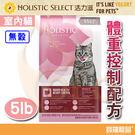活力滋Holistic Select無穀...
