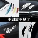 遮蓋刮痕車貼防水改裝創意貼畫汽車標裝飾個...