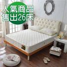 5折慶周年-超人氣飯店用抗菌防潑水獨立筒床墊-雙人五尺-下殺$2999本月限量20床-