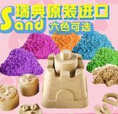 動力進口沙太空玩具沙粘土萬變活力流動套裝魔力兒童igo 寶貝計畫