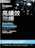 (二手書)高績效教練:有效帶人、激發潛能的教練原理與實務
