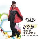 【東門城】JAP YW-R205(黑紅) 超輕量運動風雨衣 隱藏式雨帽
